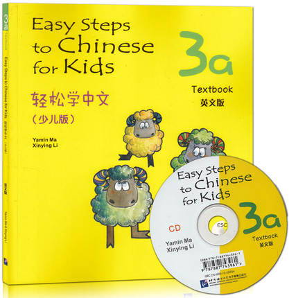 Chinese English Students Chinese textbook: 3A Easy Steps to Chinese for Kids with CD Fit for 11-14 Age покрывало les gobelins накидка на кресло fleurs de jardin 70х160 см