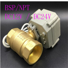 BSP/NPT 1 Brass Motor Operated Valve DC12V / DC24V  DN25 Electric Motorized Ball Valve 2 way pvc dn32 4 7wires motorized ball valve bsp npt 11 4 ac110 230v 10nm electric ball valve on off 15 sec metal gear ce