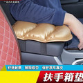 Car-styling PU Leather Car Armrests Cover Pad Mats For Land Rover Range Rover Evoque Freelander Discovery