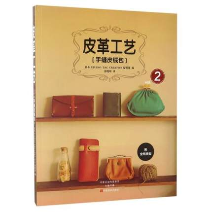 Hand Sewing Leather purse Vol.2 / leather craft book a series of japanese craft books for women ladies purse earth 2 society vol 4 life after death