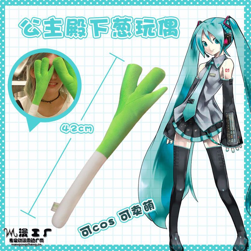 Novelty & Special Use Anime Hatsune Miku Cardcaptor Sakura Costume Props Umbrella Ievan Polkka Green Onion Cosplay Shallot Umbrella Cardcaptor Sakura Costumes & Accessories