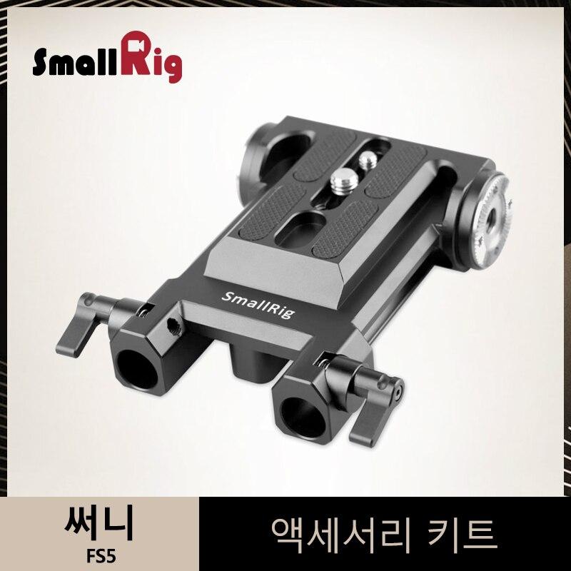 SmallRig FS5 крепление для Sony FS5 пластина основание для камеры с ARRI розетки крепление 15 мм Род зажим аксессуары комплект 1827