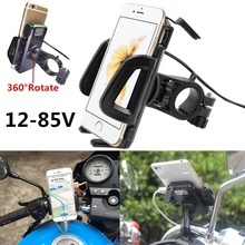 Universal 5V/1.5A USB Motorcycle Handlebar Mobile Phone Navigation Holder + Charger With 146cm Cable For iPhone For Samsung