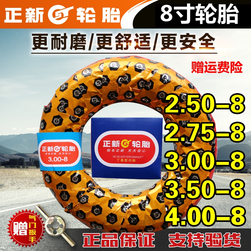 2.50-8/2.75-8/3.00-8/3.50-8 3.00/4.00-8 Motorcycle Scooter Tyre Tire Inner Tube And Cover/tubeless For Honda Yamaha Kawasaki anruina 8 8 10 10
