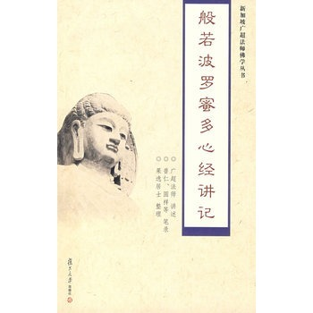 Lectures on the Heart Sutra: Master Q's Lectures on Buddhist Sutra Language : Chinese sutra