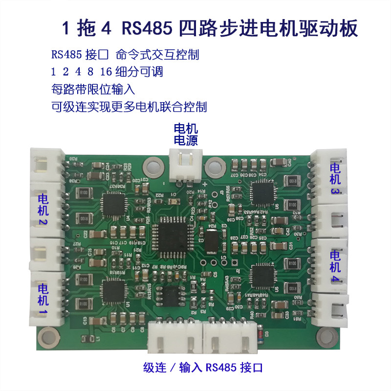 RS485 Four Step Stepper Motor Drive Plate / Band Limited /1 Cascade 4 Step Motor DriverRS485 Four Step Stepper Motor Drive Plate / Band Limited /1 Cascade 4 Step Motor Driver