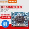 1 миллион пикселей 720P HD USB модуль камеры UVC поддерживает двухмерное сканирование кода Linux