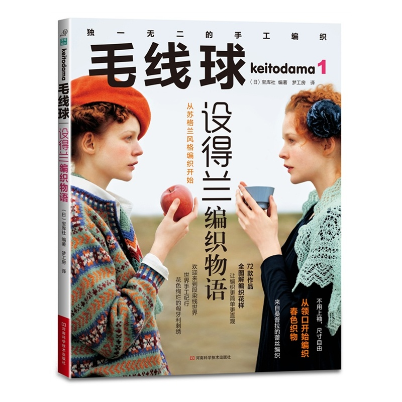 New Chinese Keitodama 1 Shetland Weaving Book More Than 80 Fashion Popular Sweaters Knitting Books