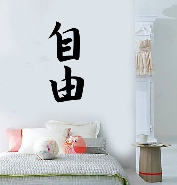 Chinese Characters Freedom Wall Stickers Vinyl Decal Oriental