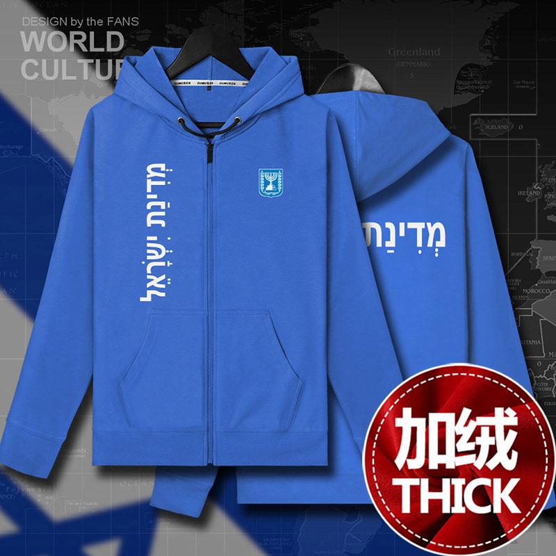 Israel Star Of David Symbol Country Israeli Jewish IL Two Tone Hoodie Sweatshirt