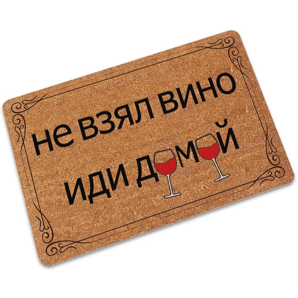 Envío Gratis personalizado suelo de goma casa puerta de entrada alfombra de bienvenida felpudo gracioso al aire libre para puerta de entrada antideslizante