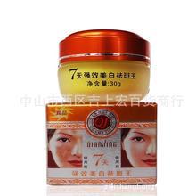 QJ Цянь Цзин цянцзин 7 дней специальный эффект отбеливающий крем для удаления пятен отбеливающий крем для лица