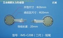 IMS-C20B Membrane pressure sensor Resistance type Force sensitivity Plantar Flexibility Robot FSR insole 10KG 20KG 50KG 100KG цены