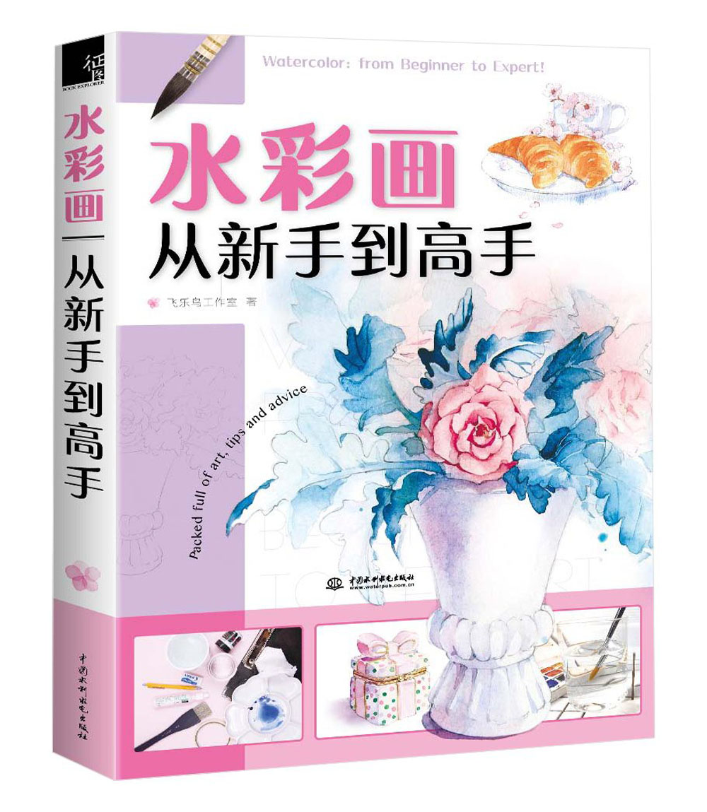 Watercolor Painting Book : From Beginner To Expert! Watercolor Drawing Entry Book Beginner Color Pencil Techniques Tutorial Book