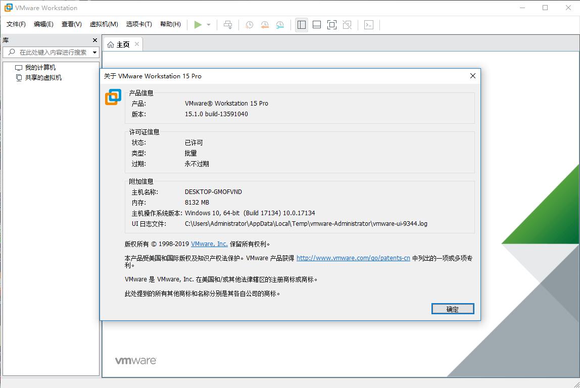 破解软件:VMware Workstation Pro + 密钥