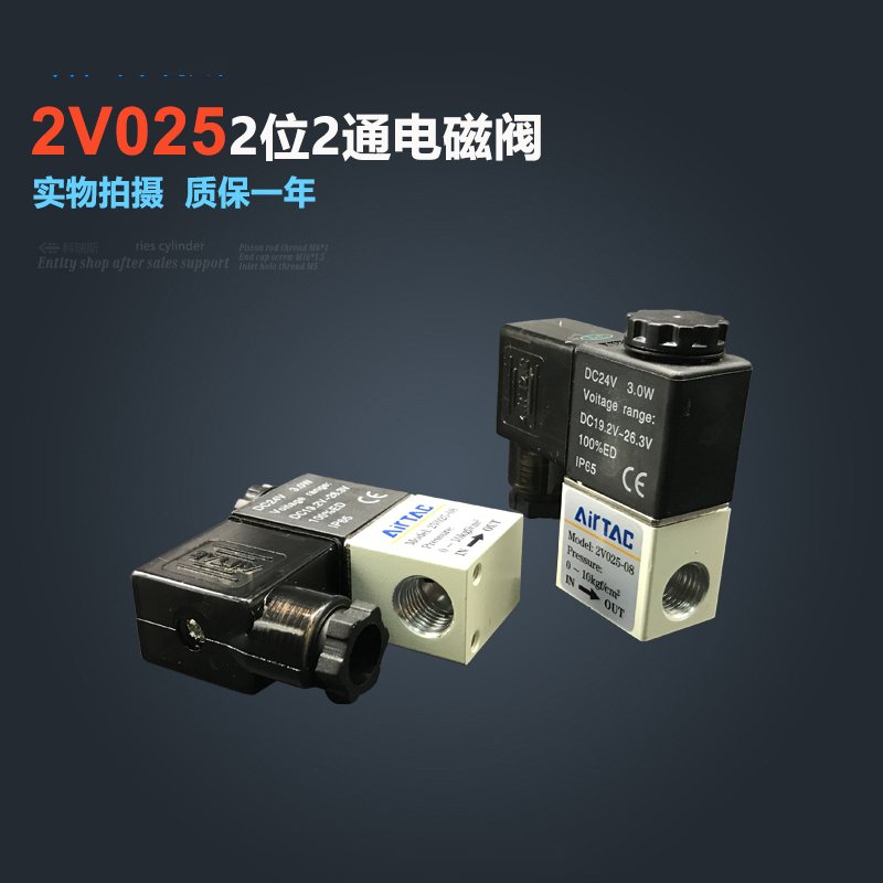 Pneumatic Airtac 1/8 inch 1/8 Electromagnetic Air Solenoid Valve 2V025-06 DC 12V 24V AC 110V 220V Normally Closed 2/2 Way