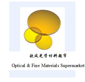 Zinc Sulfide Window Plate Imported by ZnS-Infrared Zinc Sulfide Window Plate Substrate-Diameter 10*1mmZinc Sulfide Window Plate Imported by ZnS-Infrared Zinc Sulfide Window Plate Substrate-Diameter 10*1mm
