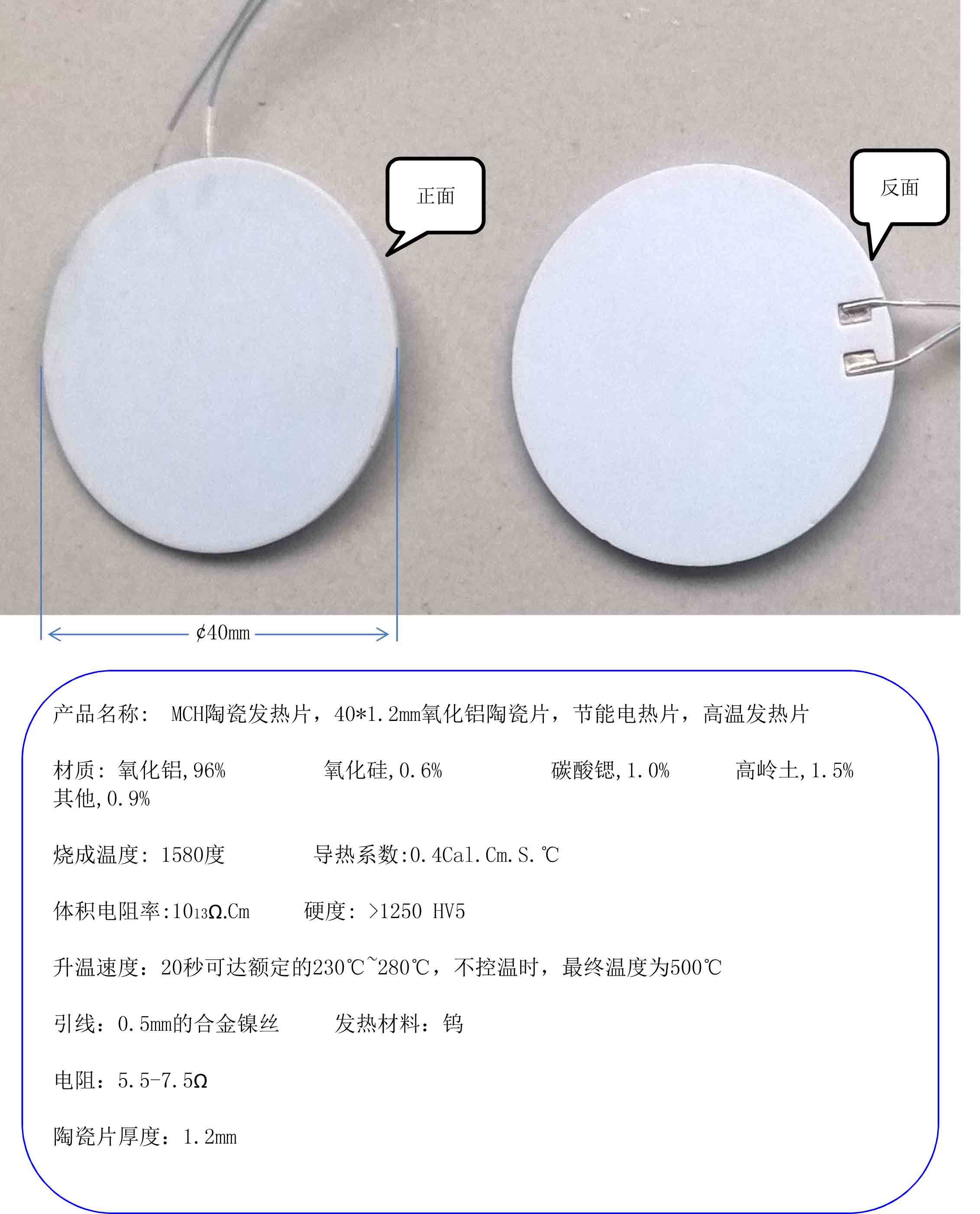 MCH ceramic heating sheet, 40*1.2mm alumina ceramic sheet, energy saving electric heating sheet