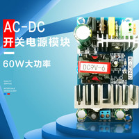 60W High Power Switching Power Module 220V to 9V Isolation Power Supply Bare Board AC DC AC to DC