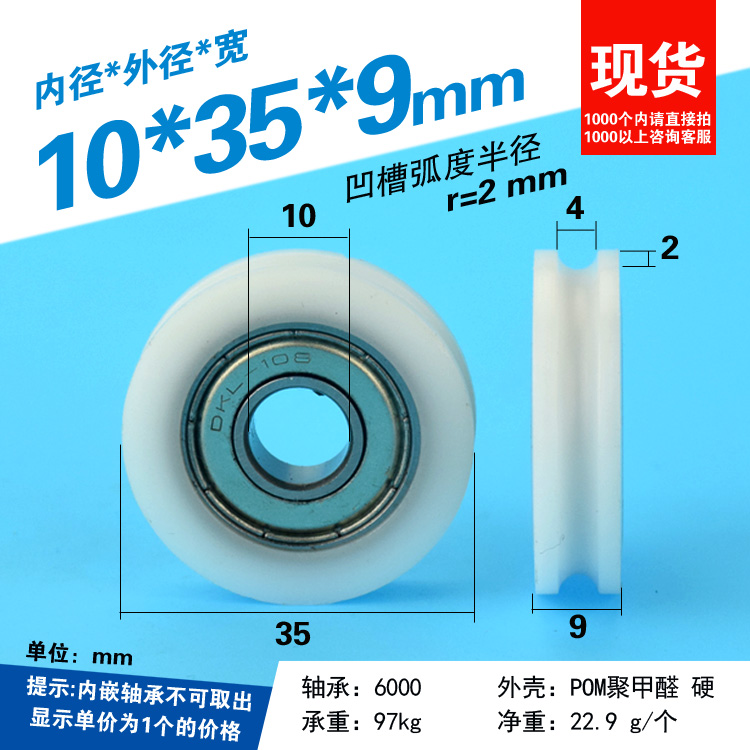 10*35*9mm U Type Groove Pulley Wheel Concave Round Nylon Plastic Pom Plastic Bags Pack Bearing Wheel