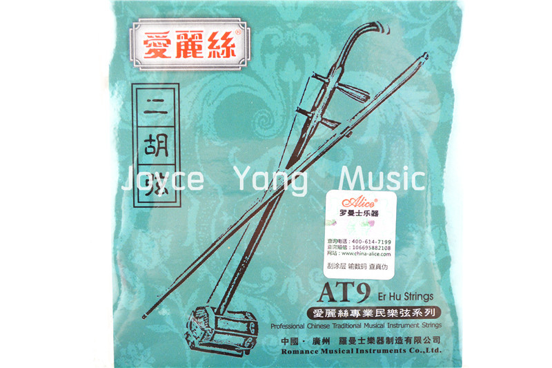 10 Sets Alice AT9 Erhu Strings Stainless Steel Nickel Silver Wound Strings 1st-2nd Strings Wholesales