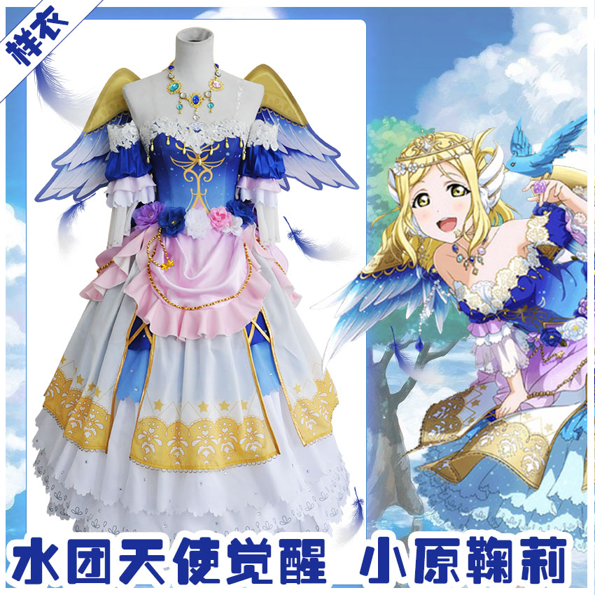 Lovelive!Sunshine Aqours Angel Wakening Ohara Mari Cosplay Costume Full Set Halloween Costumes gift Full set costume and wings-in Game Costumes from Novelty & Special Use    1