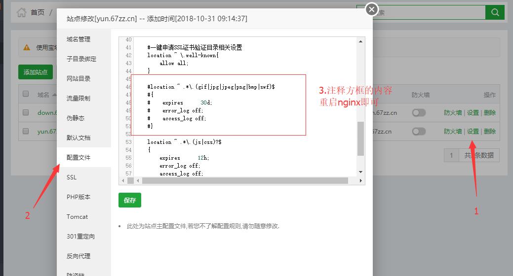 OLAINDEX:另外一款OneDrive网盘程序--搭配宝塔安装教程