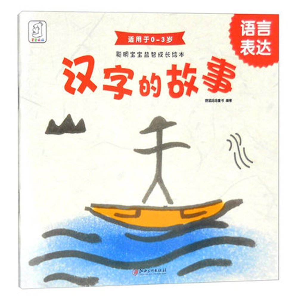 The Stories Of Chinese Characters (For Kids Aged 0 To 3) / Smart Baby Education And Growth Picture Books