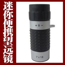 font b Rangefinding b font po monocular telescope 200 meters mini pocket size 7x18 portable