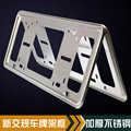 License plate frame license frame car license plate frame license plate frame stainless steel anti-theft screws general