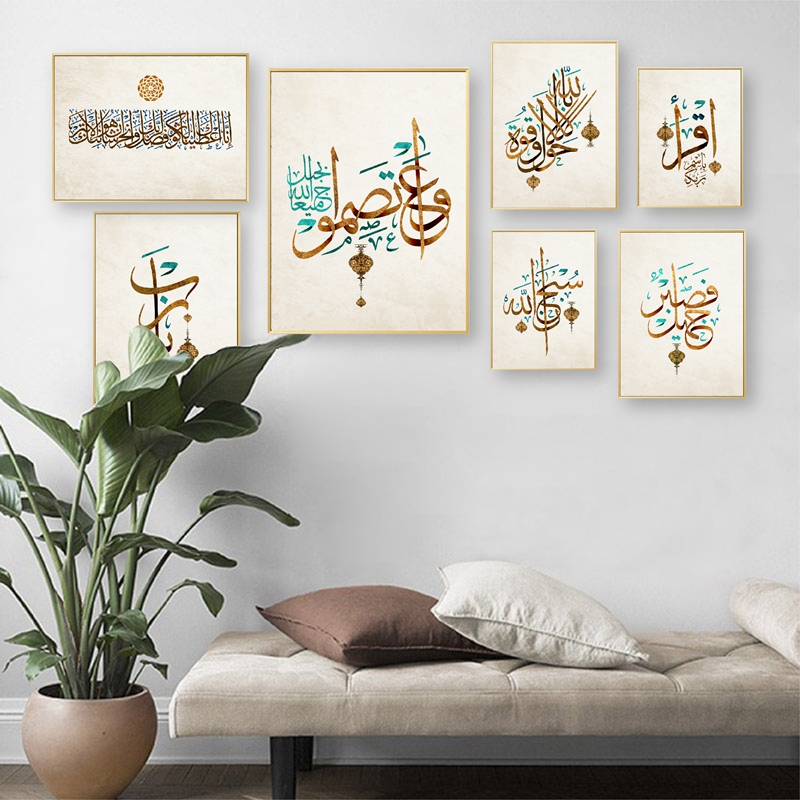 Vintage Arabic Islamic Calligraphy Koran Canvas Painting Home Wall Decoration