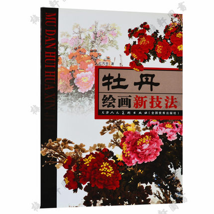 Chinese Painting Book New techniques of peony painting skill Written By Du Bingshen (Chinese Edition) materials surface processing by directed energy techniques