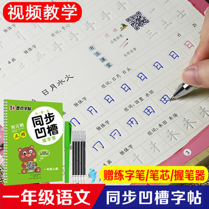 First Grade Volume 1 Chinese Character Han Zi Calligraphy Copybook Groove Copybook Writing For Beginner Students Kids