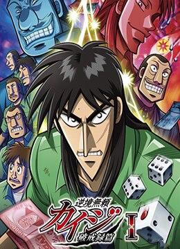 《赌博默示录:破戒录篇》2011年日本剧情,动作,犯罪动漫在线观看