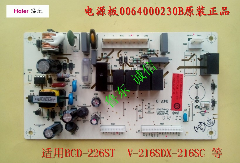 Original authentic Haier refrigerator power board computer board Haier refrigerator accessories 0230B BCD-226 wire universal board computer board six lines 0040400256 0040400257 used disassemble