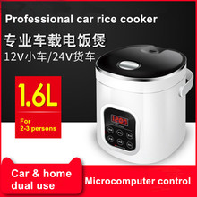 купить 1.6L rice cooker 220v used in house car 12v to 24v enough for 2-3 persons Electric Mini Rice cooker portable heating lunch box по цене 5337.5 рублей