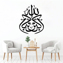 Pretty Islam  Wall Sticker Pvc Stickers Art Paper For Boys Bedroom Decals Decoration
