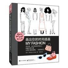 Abbigliamento disegno dipinto a mano corso libri per Disegnare il vostro modo di illustrazioni libro di testo