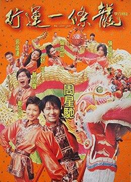 《行运一条龙》1998年香港喜剧,剧情,爱情电影在线观看