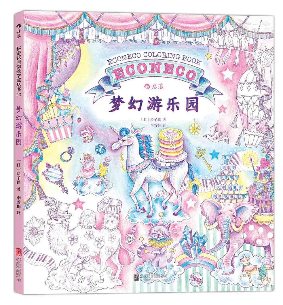 96 Halaman Buku Mewarnai Fantasi Taman Hiburan Untuk Anak