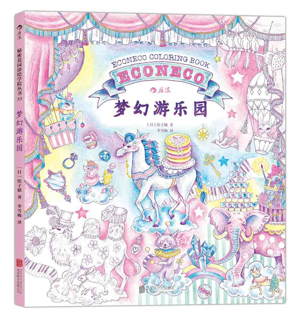 96 Pages Fantasy Amusement Park Coloring Book For Children
