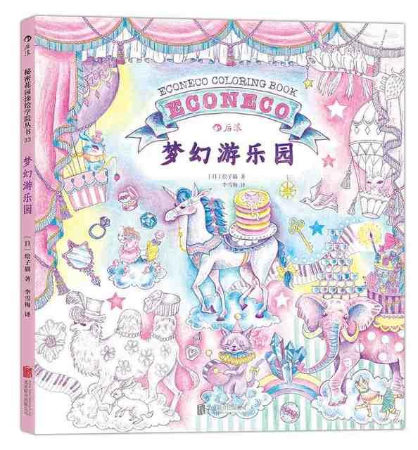 96 páginas fantasía Parque de Atracciones libro para colorear para ...