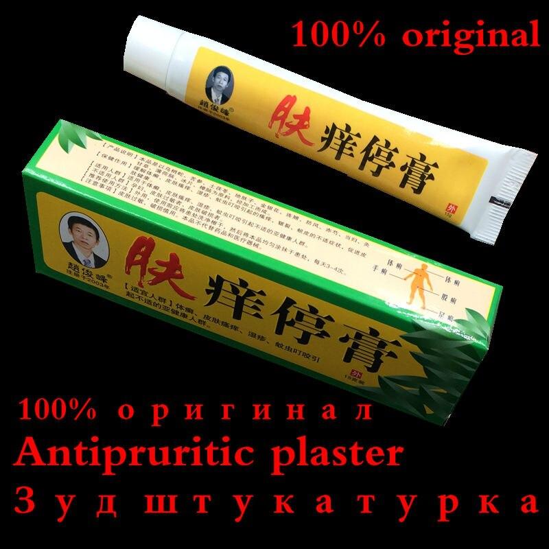 Anti-itch Cream Herbal Anti-Skin Itching Cream Anti-Bacterial Cream Seborrheic Dermatitis Psoriasis Cream Health 1Pcs Massage