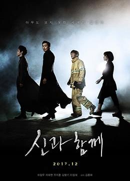 《与神同行》2017年韩国剧情,奇幻电影在线观看