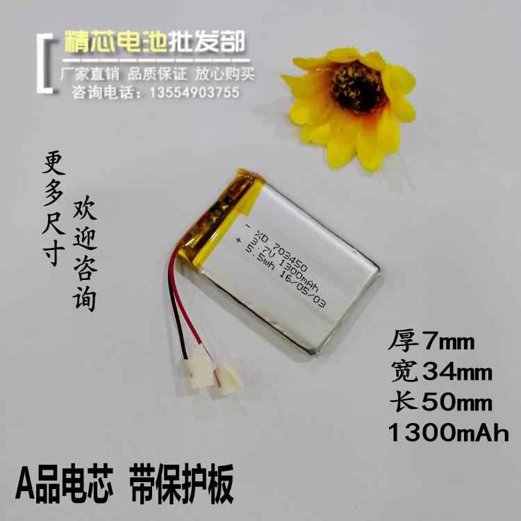 Navigation battery 3.7V lithium battery mail 703450 plug-in speaker sound 1300mAh high capacity general purpose