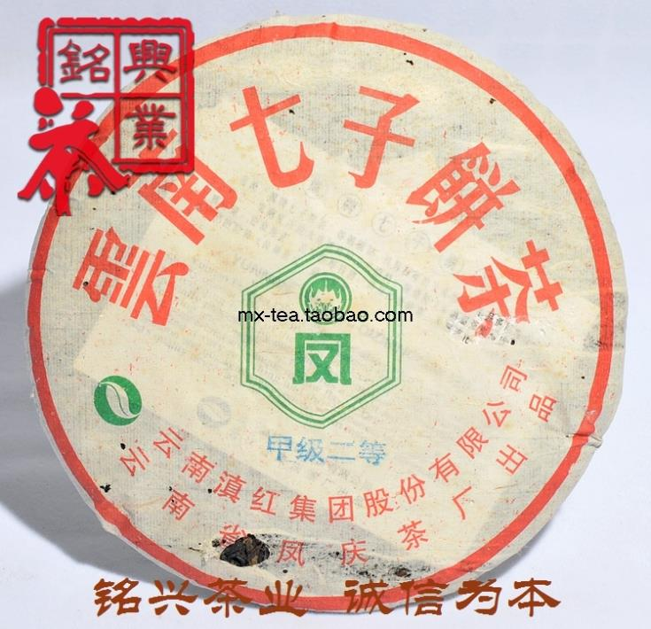 Cellaring Puer dian hong tea the Chinese yunnan puerh 357g font b health b font font