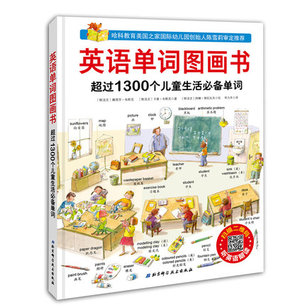Picture book of English words 100 first english words sticker book