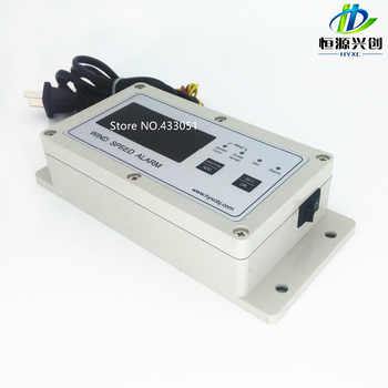 Wind speed measurement and control instrument / Wind speed alarm device / Anemometer / gantry crane dedicated anemometer