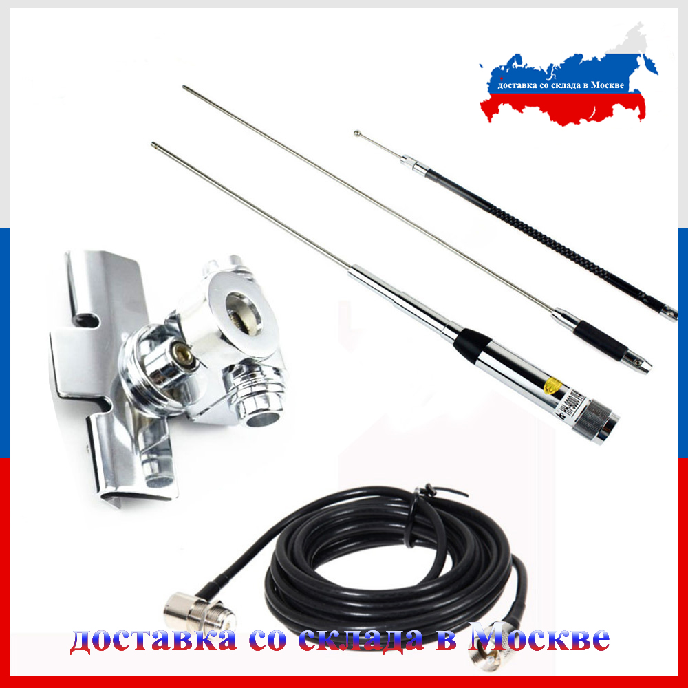 Quad band Antenna Set for Mobile Radio with Clip Mount +Huahong HH 9000 Antenn +5M Cable For Car Radio TYT TH 9800 QYT KT7900D