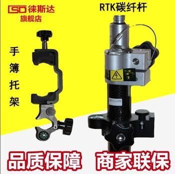 Kolida zhonghaida Huace GPS. RTK ручная книжная скобка телескопическая буксировочная мачта измерение углеродного волокна